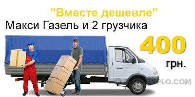 Основные шаги, которые предпринимает компания организовывая грузоперевозки в Киеве